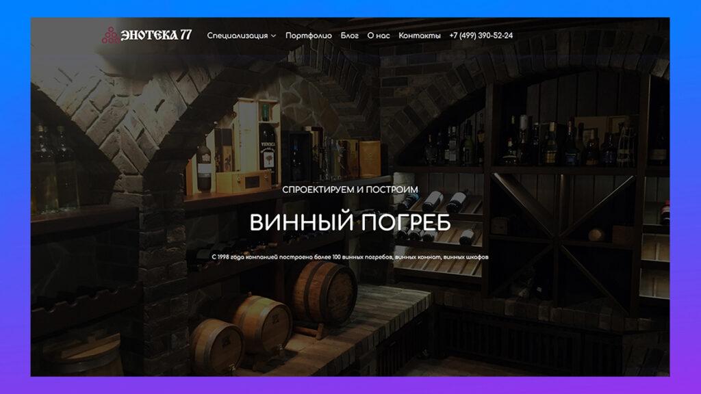 Сайт Энотека-77
