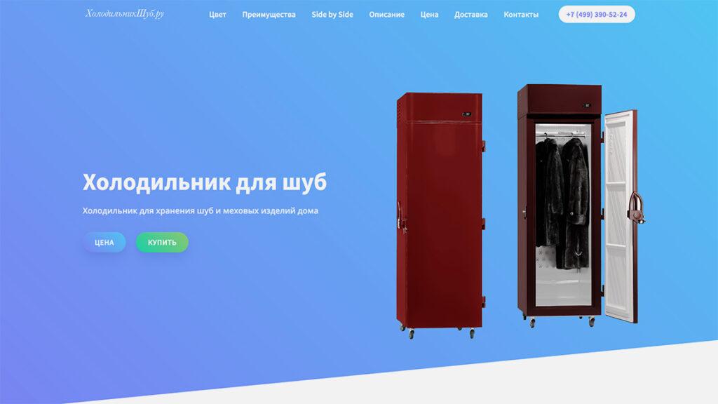 Сайт ХолодильникШуб.ру