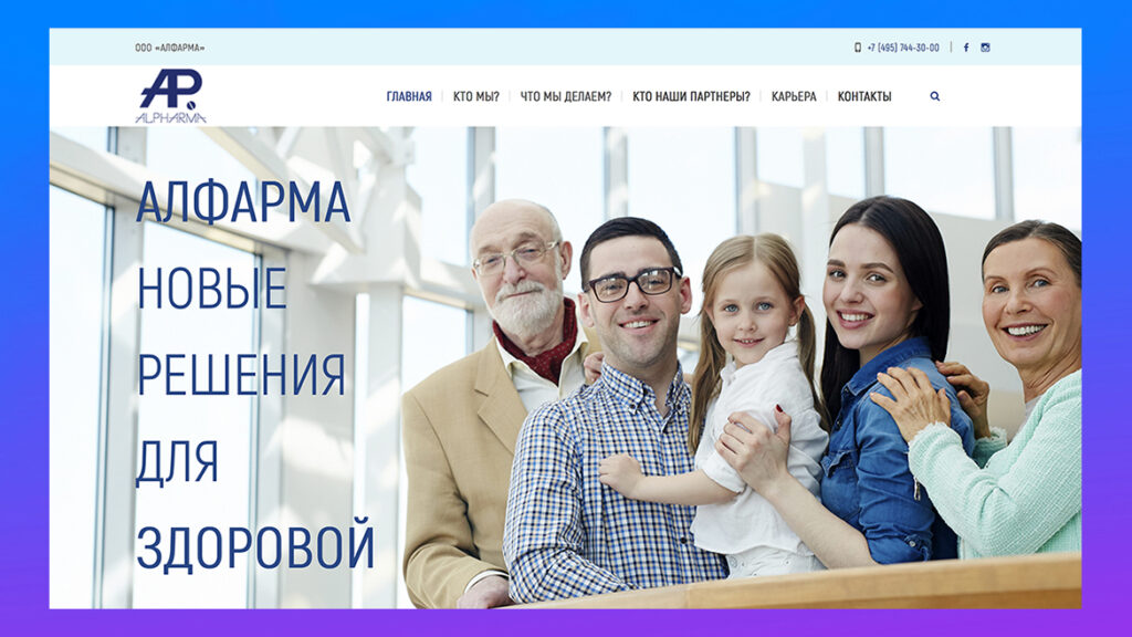 Сайт Алфарма