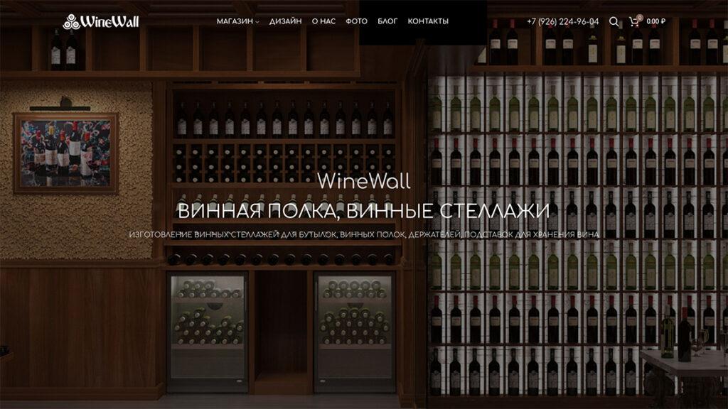 Сайт ВиннаяПолка.ру