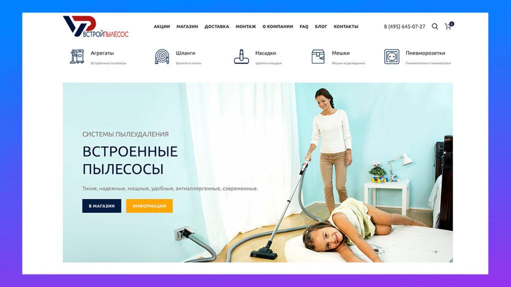 Сайт ВстройПылесос.ру